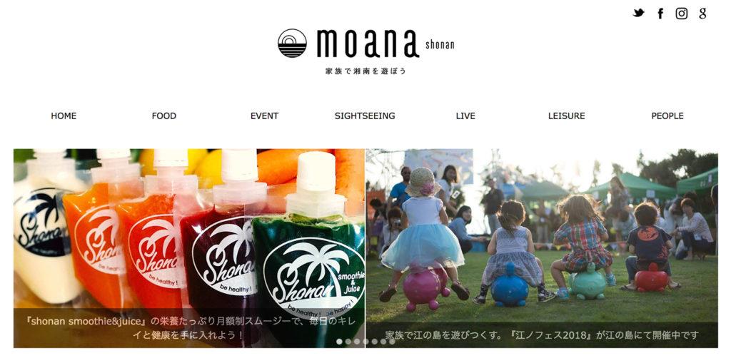湘南発の地域ポータルサイト「湘南モアーナ」で紹介されました