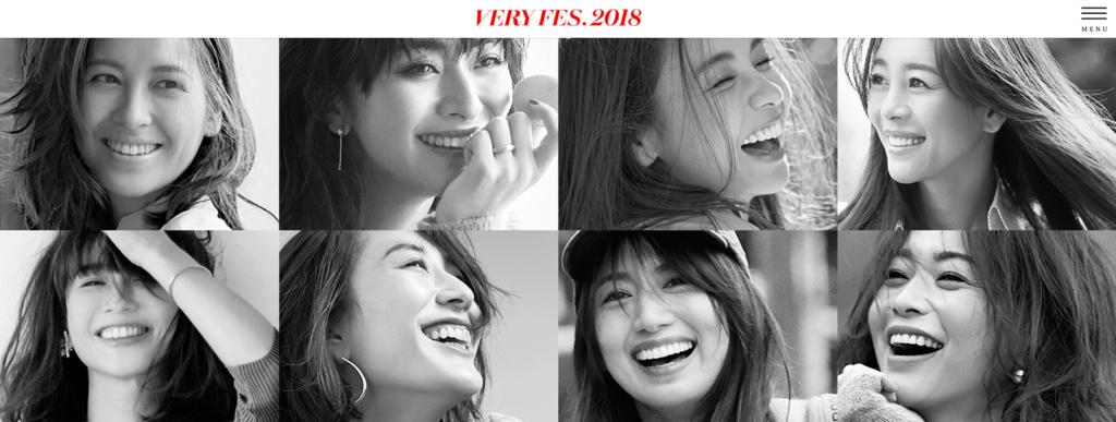 光文社出版のVERY主催『VERY FES.2018』 @veryweb.jp 「未来のミセスCEOブース」に、出展しました