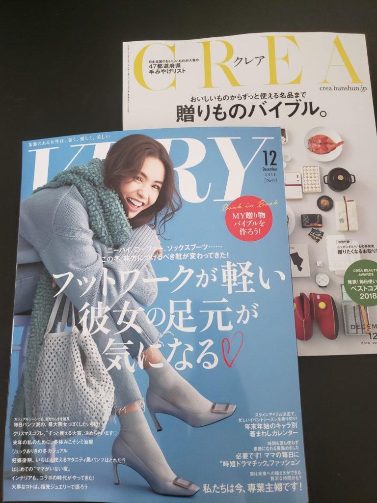 光文社「VERY」/文藝春秋「CREA」掲載記念キャンペーンのお知らせ ※終了しました