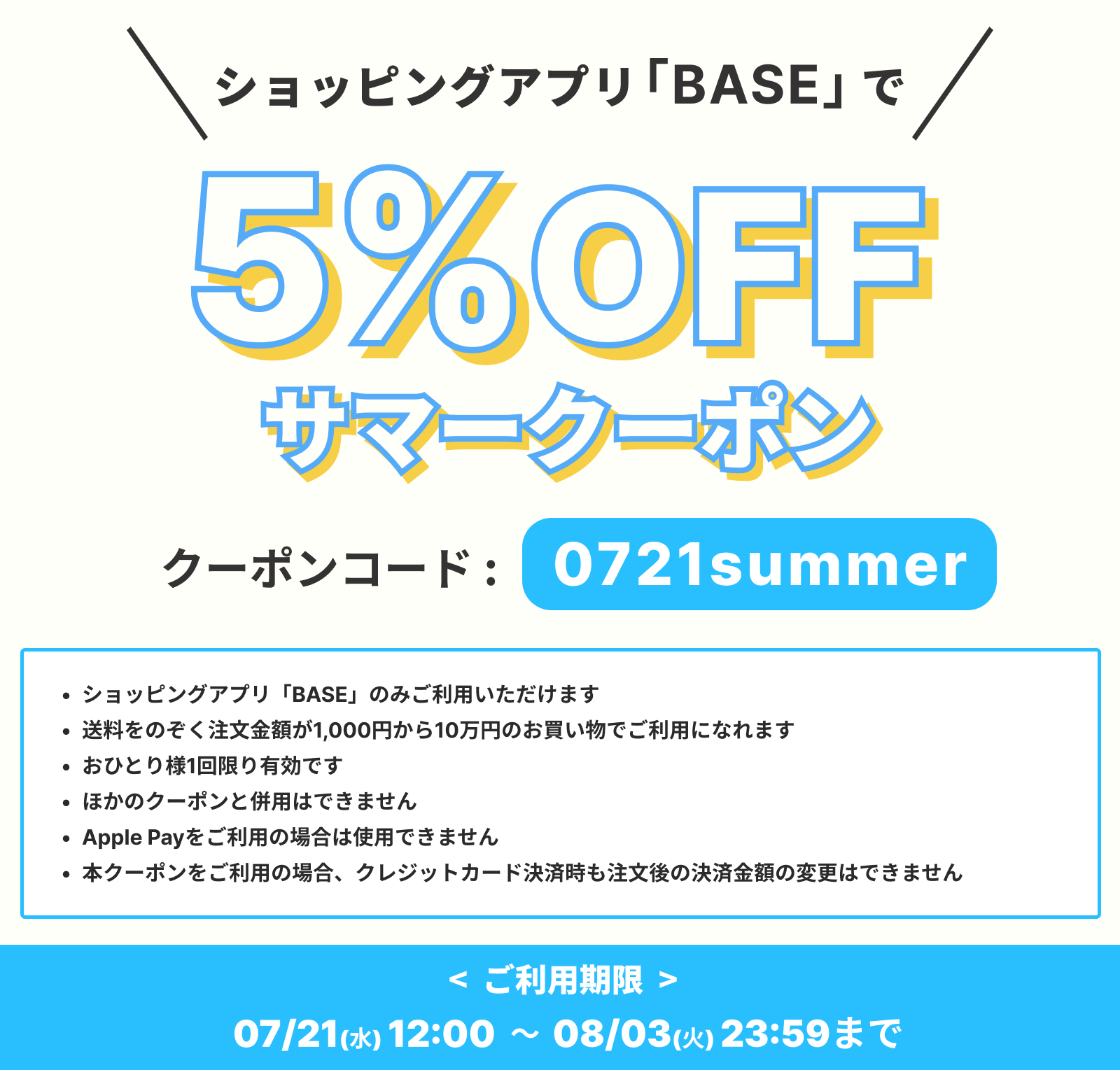 【7/21~8/3 期間限定!】  「BASE」サマークーポンキャンペーン!5%OFFクーポンをプレゼント♪